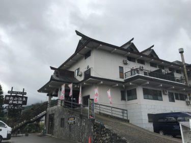 【丸山温泉】新潟の犬と泊まれる温泉宿はホテル古城館がおすすめ