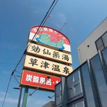 【サウナ活動】草津温泉直送の草加健康センターに行ってきた