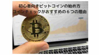 【2021年版・超初心者向け】コインチェックがおすすめ。ビットコインの始め方まとめ