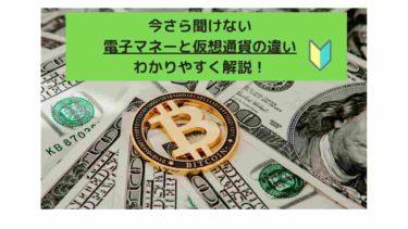 ビットコインと電子マネーの違いをわかりやすく解説
