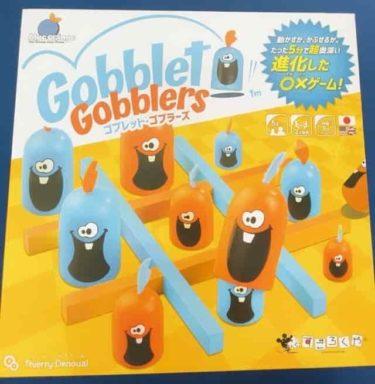 【2人用ボードゲーム・商品レビュー】ゴブレットゴブラーズで遊んでみた評価を暴露