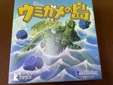 【2~7人用ボードゲーム】ウミガメの島をレビュー!実際に遊んでみた評価を暴露!