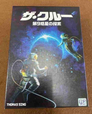 【協力型ボードゲーム】ザ・クルー第9惑星の探索をレビュー!実際に遊んでみた評価を暴露!