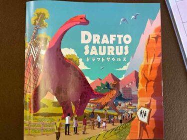【インスタ映えする恐竜動物園ボードゲーム】ドラフトサウルスで遊んでみた評価を暴露!