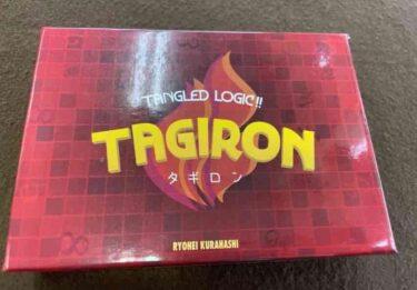 【ボードゲームレビュー】タギロンって面白い?実際に遊んでみた評価を暴露!