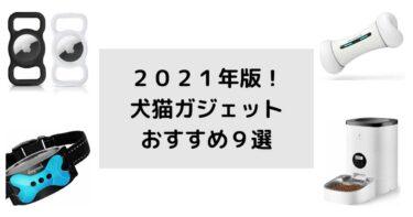 【2021年版】ペット×IoT・犬猫用おすすめ最新ガジェットまとめ9選